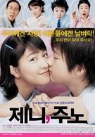 Дженни и Джуно (2005)