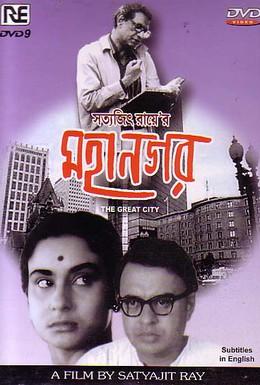 Постер фильма Большой город (1963)