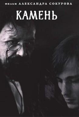 Постер фильма Камень (1992)