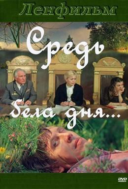 Постер фильма Средь бела дня (1982)