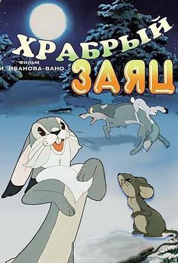 Постер фильма Храбрый заяц (1955)