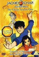 Приключения Джеки Чана (2000)
