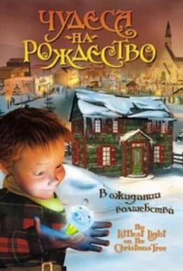 Постер фильма Чудеса на Рождество (2004)