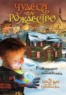 Чудеса на Рождество (2004)