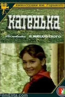 Постер фильма Катенька (1987)
