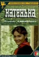 Катенька (1987)