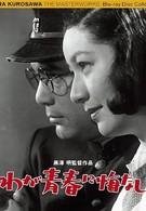 Не сожалею о своей юности (1946)