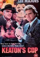 Полицейский Китона (1990)