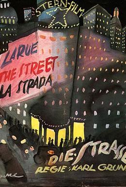 Постер фильма Улица (1923)