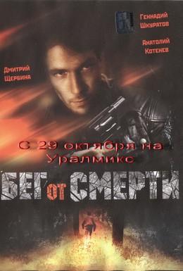 Постер фильма Бег от смерти (1997)