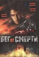 Бег от смерти (1997)