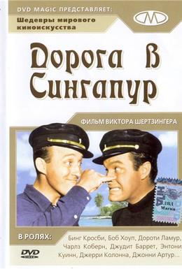 Постер фильма Дорога в Сингапур (1940)