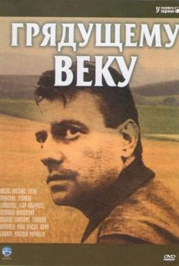 Постер фильма Грядущему веку (1985)