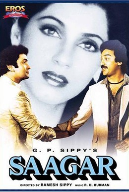 Постер фильма Море любви (1985)