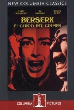 Постер фильма Берсерк! (1967)