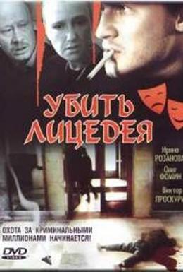 Постер фильма Убить лицедея (1998)
