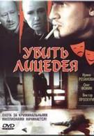 Убить лицедея (1998)