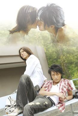 Постер фильма Слова преданности (2008)