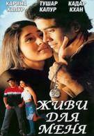 Живи для меня (2002)