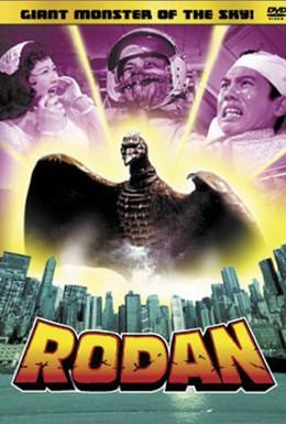 Постер фильма Радон (1956)