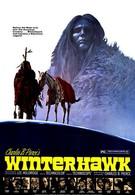 Зимний ястреб (1975)