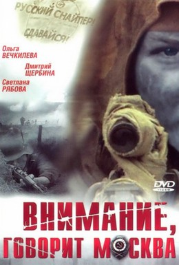 Постер фильма Внимание, говорит Москва (2005)