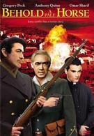 Се конь блед (1964)