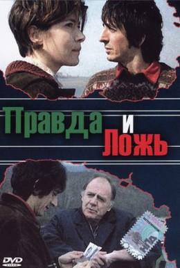 Постер фильма Правда и ложь (2002)