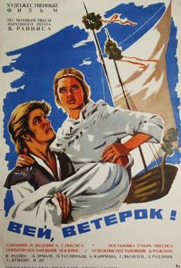 Постер фильма Вей, ветерок! (1973)
