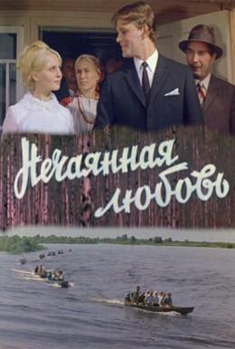 Постер фильма Нечаянная любовь (1970)