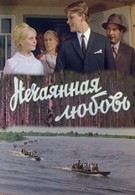 Нечаянная любовь (1971)