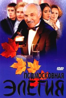 Постер фильма Подмосковная элегия (2002)