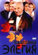 Подмосковная элегия (2002)