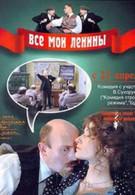 Все мои Ленины (1997)