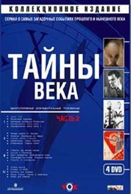 Постер фильма Тайны века (2002)