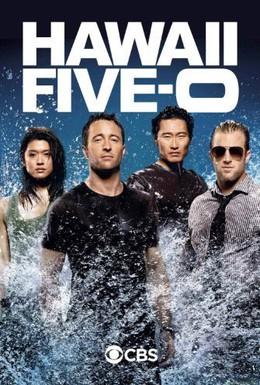 Постер фильма Гавайи 5.0 (2013)