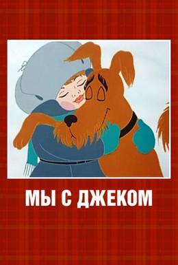 Постер фильма Мы с Джеком (1973)