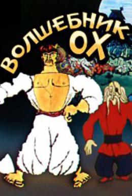 Постер фильма Волшебник Ох (1971)