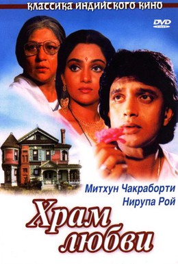 Постер фильма Храм любви (1988)