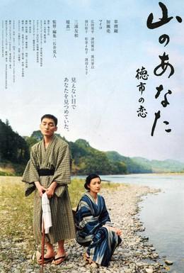 Постер фильма Мой любимый с гор (2008)