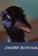 Синяя ворона (1981)