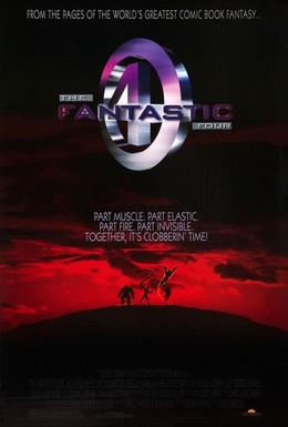 Постер фильма Фантастическая четверка (1994)