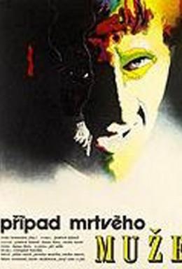 Постер фильма История мертвого человека (1975)