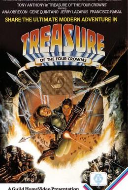 Постер фильма Сокровища четырех корон (1983)