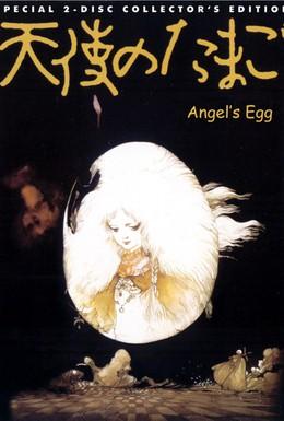 Постер фильма Яйцо ангела (1985)