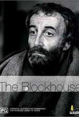 Постер фильма Блокгауз (1973)
