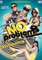 Нет проблем (2010)