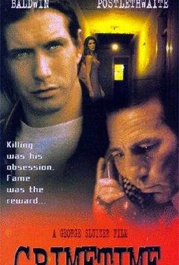 Постер фильма Час убийств (1996)