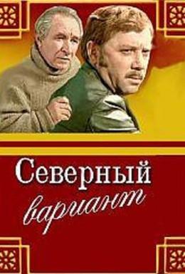 Постер фильма Северный вариант (1974)