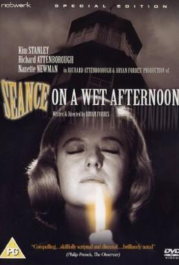 Постер фильма Сеанс дождливым вечером (1964)